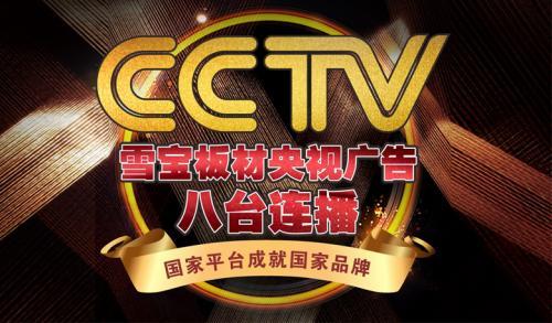 香港雪宝强势登陆央视